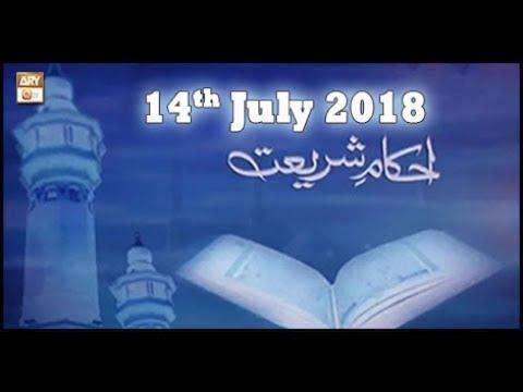 Ahkam E Shariat - 14th July 2018 - ARY Qtv