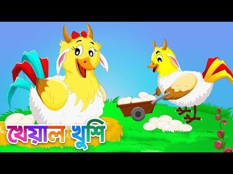 Hattimatim Tim | হাট্টিমাটিম টিম | Bangla Rhymes for Children | Kheyal Khushi