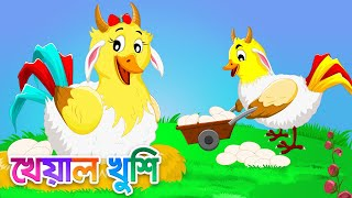 Bengali Rhymes for Children # Bangla Rhymes for Children Hattimatim...