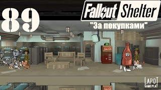 """Fallout Shelter. Развитие убежища № 737. Часть 89 """"За покупками"""""""