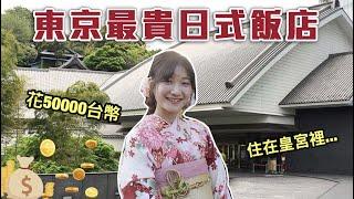 房間有私人桑拿?😱住進850億日圓打造的「東京最貴飯店」|愛莉莎莎Alisasa