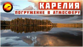 Рыбалка и отдых в Карелии / Полное погружение в атмосферу