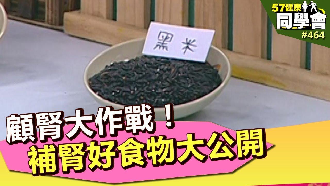 顧腎大作戰!補腎好食物大公開【57健康同學會】第464集 2012年 - YouTube