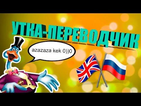 ЛУЧШИЙ ПЕРЕВОДЧИК 90х