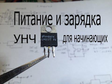Электронные самоделки для начинающих радиолюбителей на микросхеме LM317.