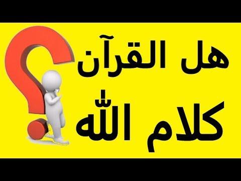 هل القرآن كلام الله؟ الإعجاز العلمي في القرآن
