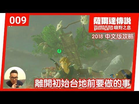 【薩爾達傳說 曠野之息】009-離開初始台地前要做的事(2018 中文版)