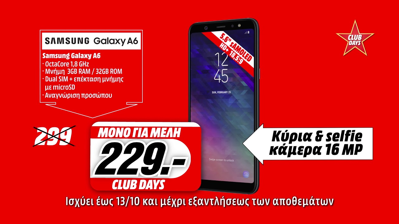 MEDIA MARKT CLUB DAYS – Smartphone Galaxy A6 229€ - YouTube