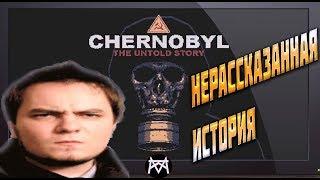 ☢️ CHERNOBYL The Untold Story Огляд Нерассказанной Історії ☢️