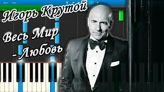 Игорь Крутой - Весь Мир - Любовь (на пианино Synthesia)