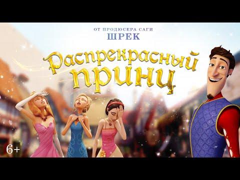 Распрекрасный Принц / Charming (2018) / Анимация