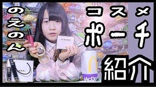 のえのんポーチ紹介(コスメ)w☺️【のえのん番組】