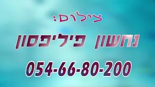 טקס הדלקת המשואות הר הרצל 70 למדינת ישראל