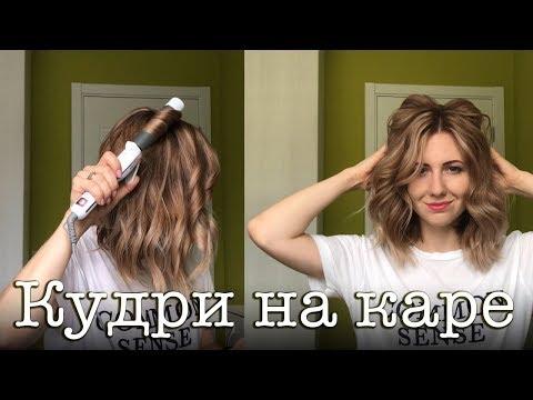 Как правильно сделать локоны на средние волосы плойкой