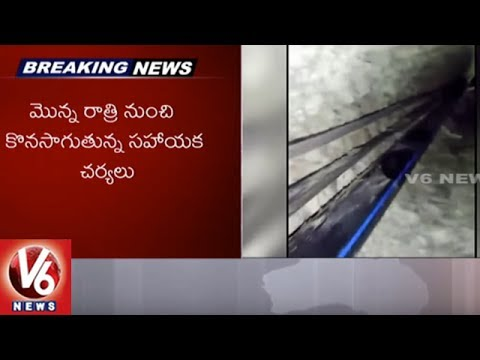 Child In Borewell : Rescue Operation Continues | Update | Ekkareddyguda | V6 News