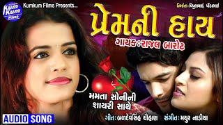 Prem Ni Haay Sad Song II Rajal Barot Super Hit Song II Latest Gujarati II Full Audio Song
