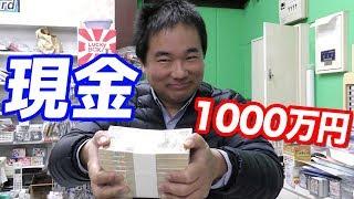 カードショップ遊楽舎の店長に1000万円渡してみた