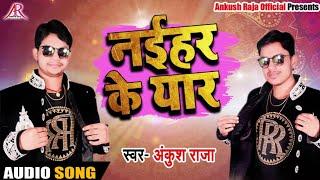Naihar Ke Yaar Phone Pe Rowat Bate (bhojpuri remix 2019) dj remix mix zone