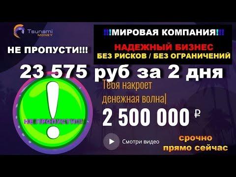 23 575 руб за 2 дня - КАК ЗАРАБОТАТЬ В ИНТЕРНЕТЕ ХОРОШИЕ ДЕНЬГИ
