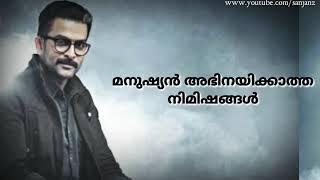Prithviraj superb dialogue    Lyrics WhatsApp status   7th Day