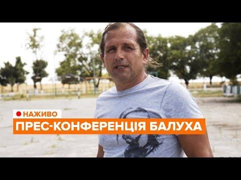 Hromadske: Володимир Балух дає прес-конференцію / НАЖИВО