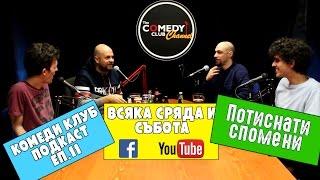 Потиснати спомени - Комеди Клуб Подкаст #12 The Comedy Club Podcast