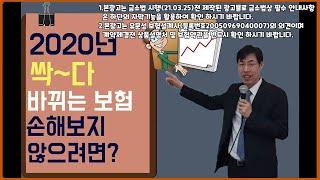 2020년 싹~다 바뀌는 보험 손해보지 않으려면?
