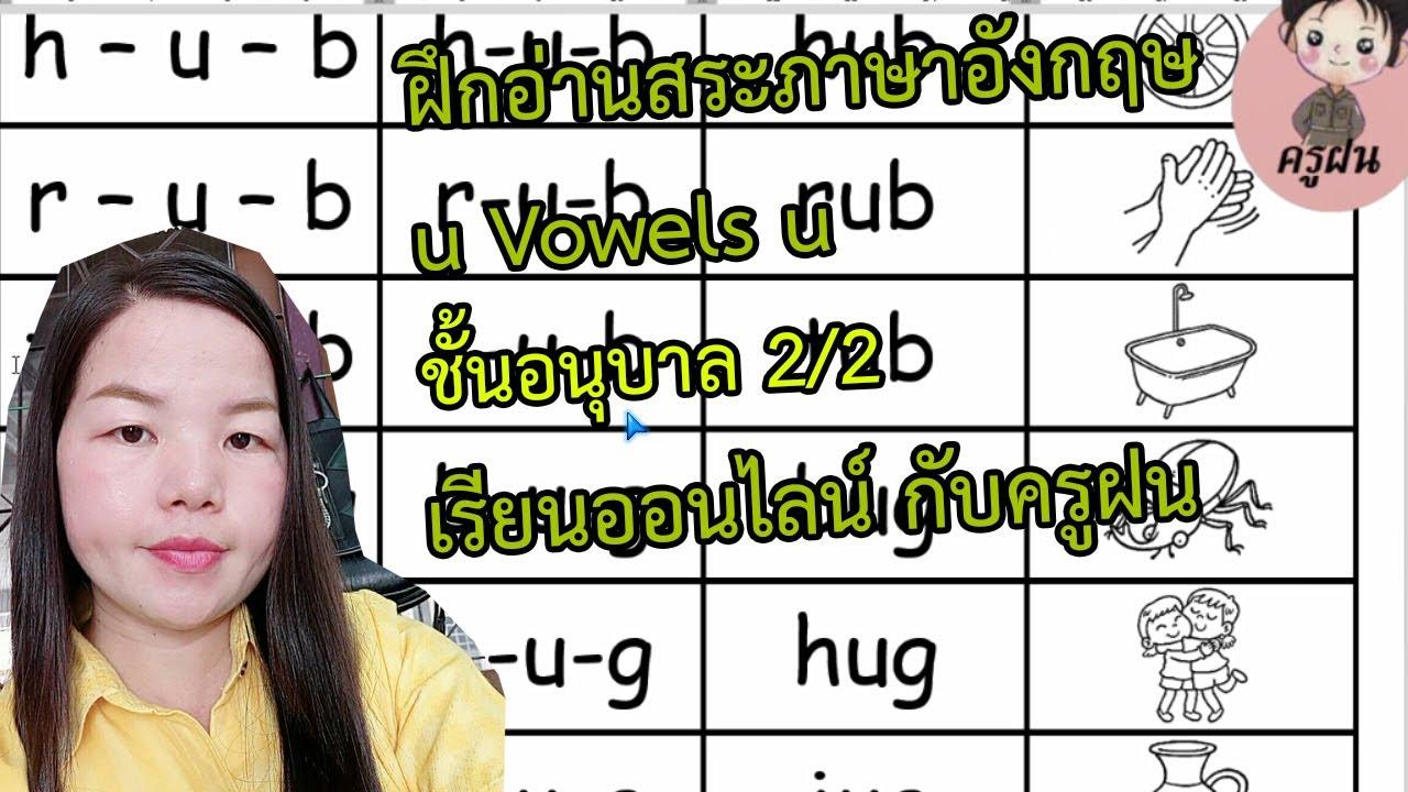 ฝึกอ่านสระภาษาอังกฤษ u Vowels u ชั้นอนุบาล2/2 กับครูฝน เรียนออนไลน์