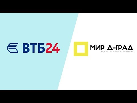 Банк ВТБ / Ипотека / Пакет документов / Димитровград