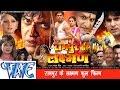 HD रामपुर के लक्ष्मण- Latest Bhojpuri Movie 2015 | Rampur Ke Laxman -Bhojpuri Full Film|Ravi Kishan