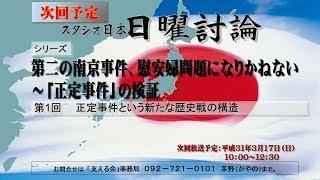スタジオ日本 日曜討論 平成31年3月24日「正定事件という犯罪とその処理」