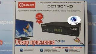 Dcolor DC1301HD Огляд приймача.