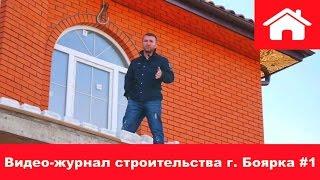 Видео-журнал строительства. Г. Боярка#1(Наш сайт: http://kievnovbud.com.ua/ Дадим на 10% меньше цену, чем конкуренты: http://kievnovbud.com.ua/akcii/10-ot-smety-konkurenta Проект дома..., 2015-10-16T11:17:09.000Z)