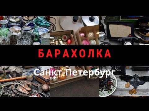 БАРАХОЛКА в Санкт-Петербурге Уделка