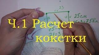 1 Расчет для квадратной кокетки крючком Реглан крючком