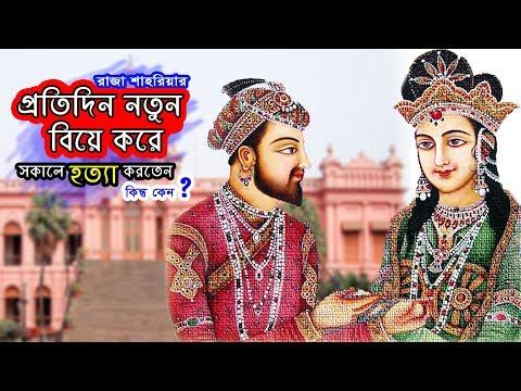 একযে ছিলো রাজা | Legendary Primitive King's story | Bangla Fairy tale Alif Laila