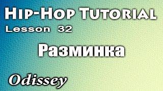 Видео уроки танцев/ HIP-HOP DANCE TUTORIAL/ Разминка / Odissey