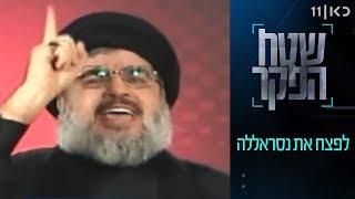 שטח הפקר עונה 3 | לפצח את נסראללה