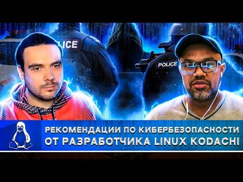 ????️ Интервью с разработчиком Linux Kodachi: Обзор топовой анти-криминалистической ОС | Russian OSINT