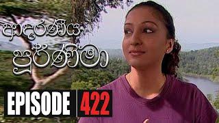 Adaraniya Purnima | Episode 422 11th February 2021 Thumbnail