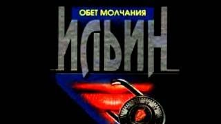 Андрей Ильин - Обет молчания (аудиокнига)