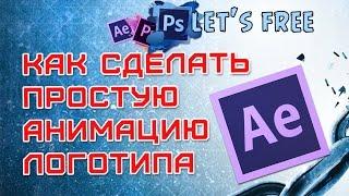 Видеоуроки Adobe After Effects. Простая анимация логотипа с бликом