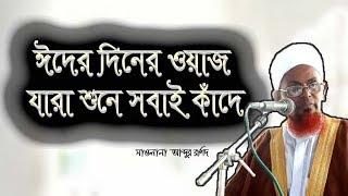 new Bangla Waz 2018 ।  Mawlana Abdur Rashid