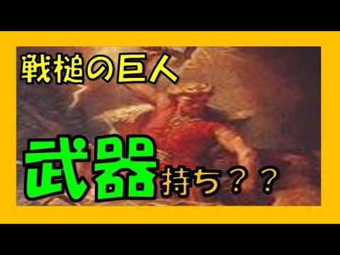 【進撃の巨人】考察ー「神話とDNA」から ...