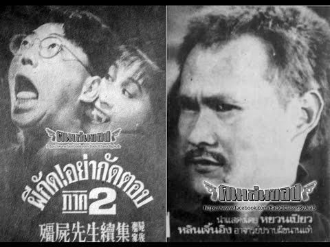โฆษณาหนังสือพิมพ์ V 2 หนังผีจีน ผีกัดอย่ากัดตอบ หลินเจิ้นอิง Press ad Chinese ghost movie Vol 2  林正英