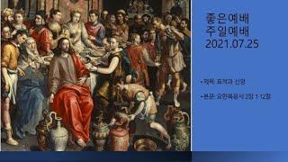 [ 주일예배 LIVE 7/25] 표적과 신앙 | 김학철 목사, 연세대학교 학부대학교수 | 요한복음서 2장 1-12절