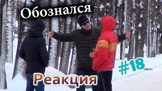 Обознался / Wrong Person Prank (Реакция 18)