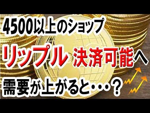 【仮想通貨】リップル4500以上のショップで使われる!! そして、新しいお知らせがあります!!  ビットコイン