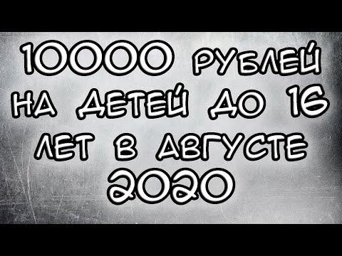 Выплата 10000 на детей от 0 до 16 лет в августе 2020 Будет ли ?