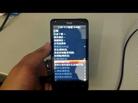 HTC Velocity 4G Demo - Musicholic.mp4